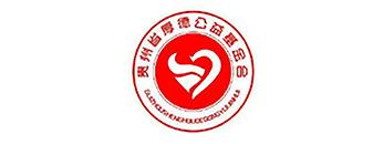 贵州省厚德公益基金会